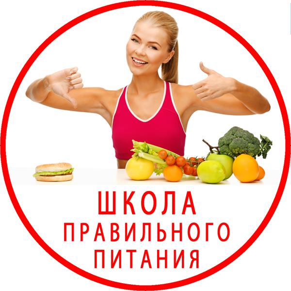 Программа Здоровье Похудеть Легко.